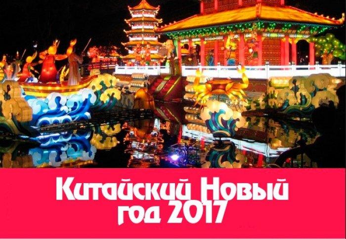 С наступающим китайским новым годом 2017