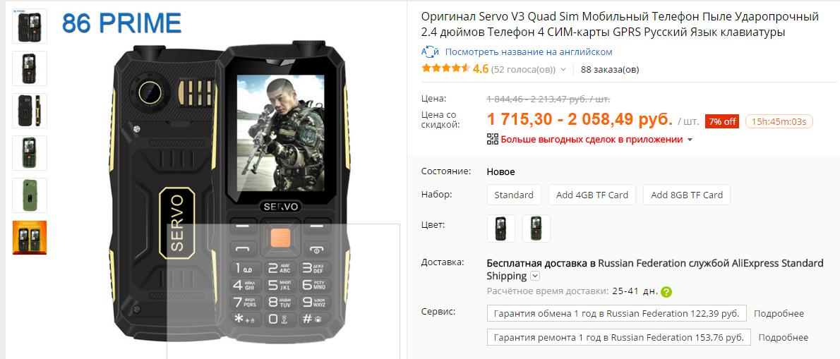 Как купить телефон на алиэкспресс беларусь