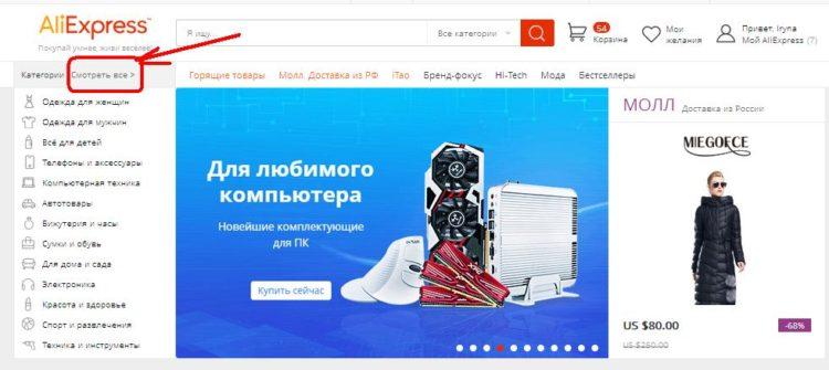 Алиэкспресс на русском языке в рублях официальный сайт смартфоны