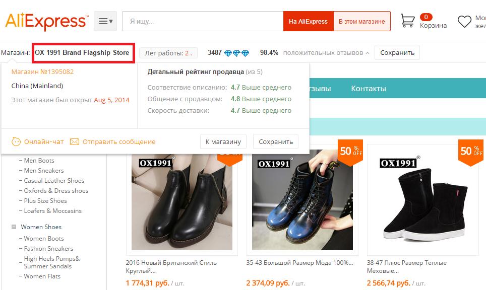 Кто покупал обувь на алиэкспресс отзывы