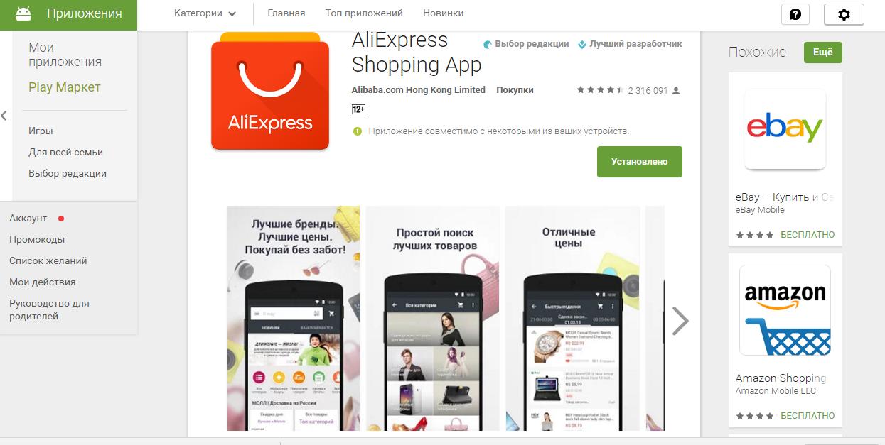Как получить телефон бесплатно на алиэкспресс