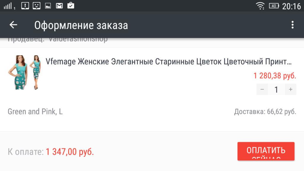 Как получить кэшбэк на алиэкспресс через приложение андроид