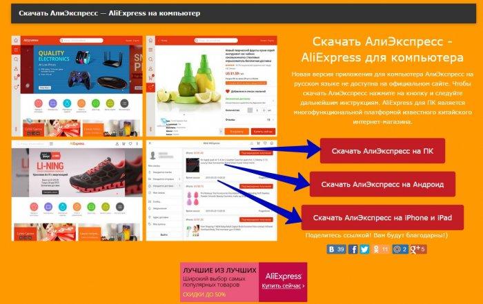 3388b81ac скачать программу алиэкспресс на русском
