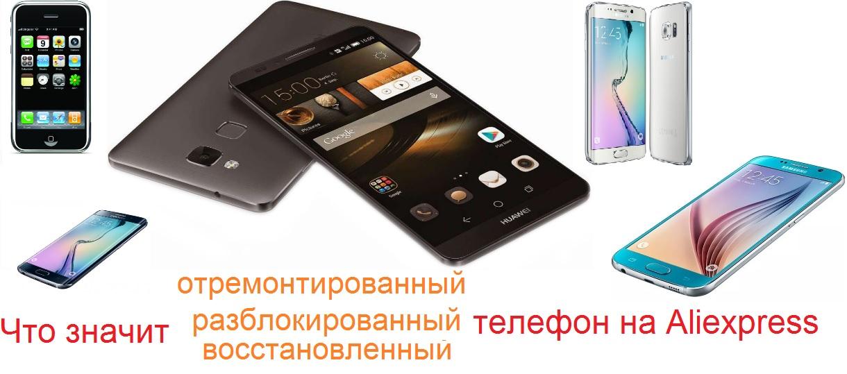 Что такое на алиэкспресс смартфон восстановленное
