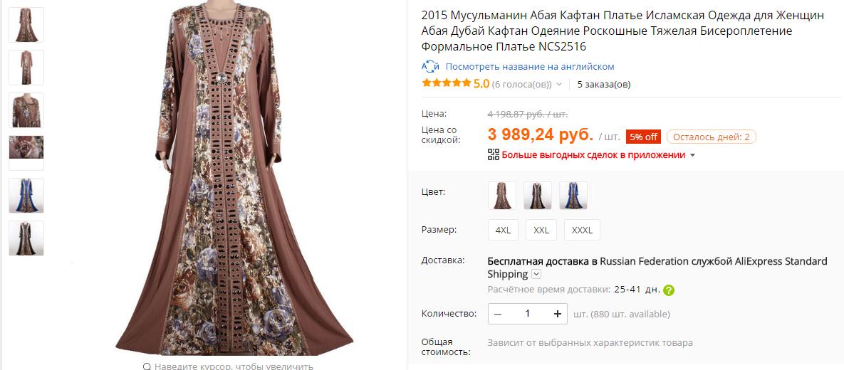 Как за заказать исламскую одежду