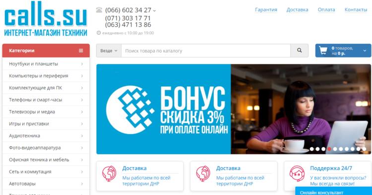 Интернет магазины ростова-на-дону с доставкой в лнр