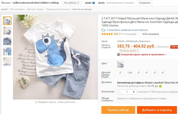 Дешевый Сайт Одежды Для Детей Доставка