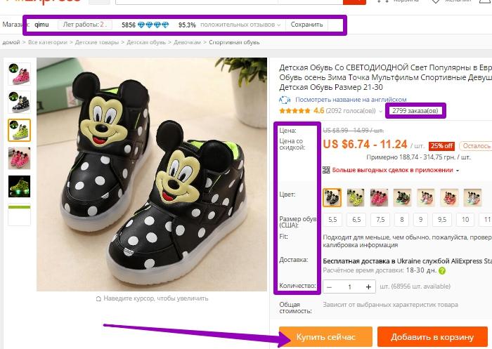 Отзывы о покупках на алиэкспресс обувь