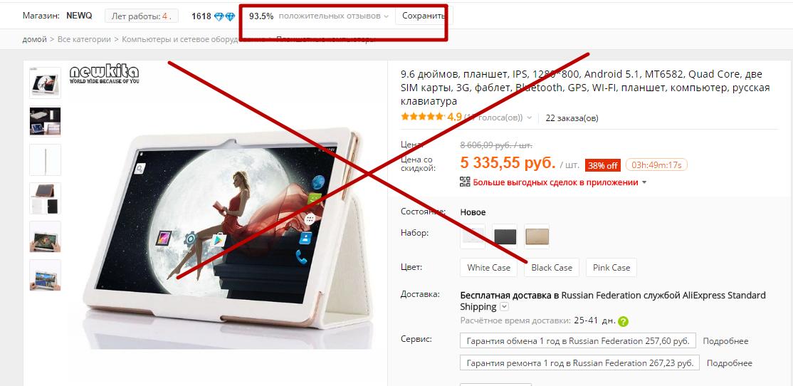 Отзывы о покупках планшет на алиэкспресс