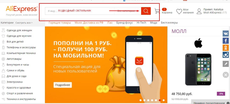 Как сделать в алиэкспресс цены в рублях мобильная версия