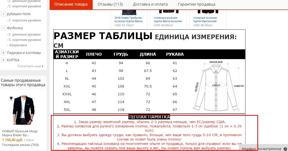 Полная Таблица Размеров Одежды