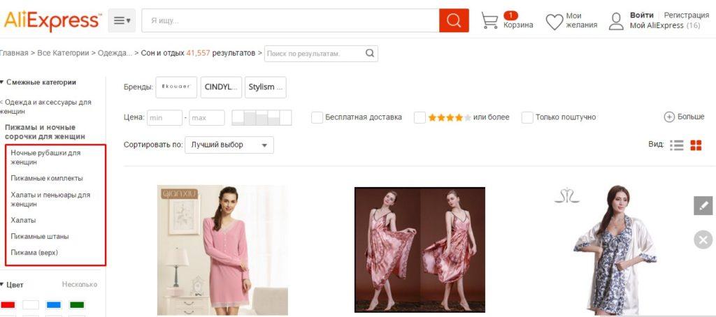 Магазин Одежды Алиэкспресс