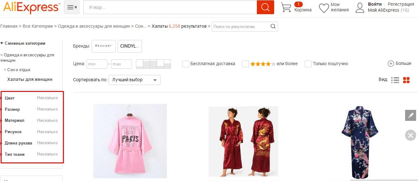 Одежда Доставка Дешевая