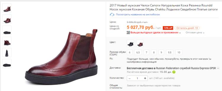 8fc6c0273b3c Алиэкспресс мужская обувь сапоги  зимняя обувь, ботинки челси ...
