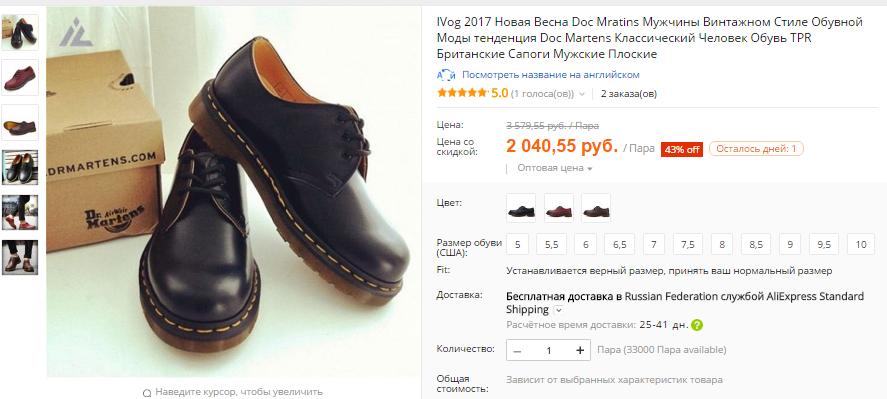 Алиэкспресс на русском мужская зимняя обувь