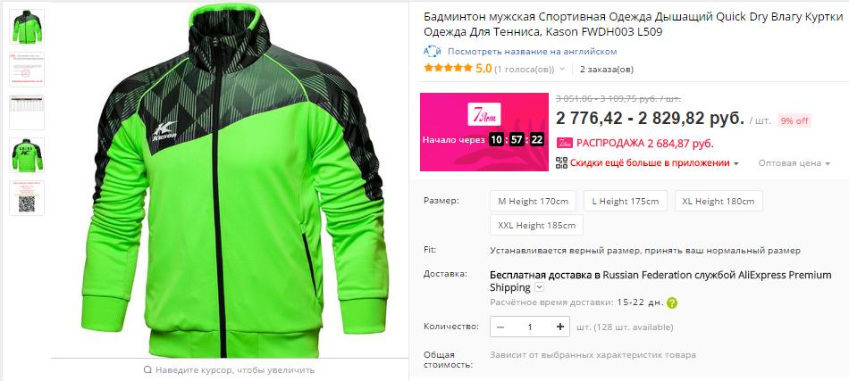 Спортивная одежда на алиэкспресс на русском
