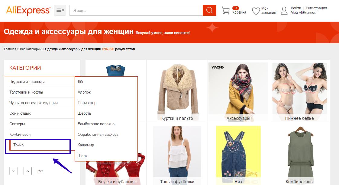 Как найти турецкую одежду на алиэкспресс