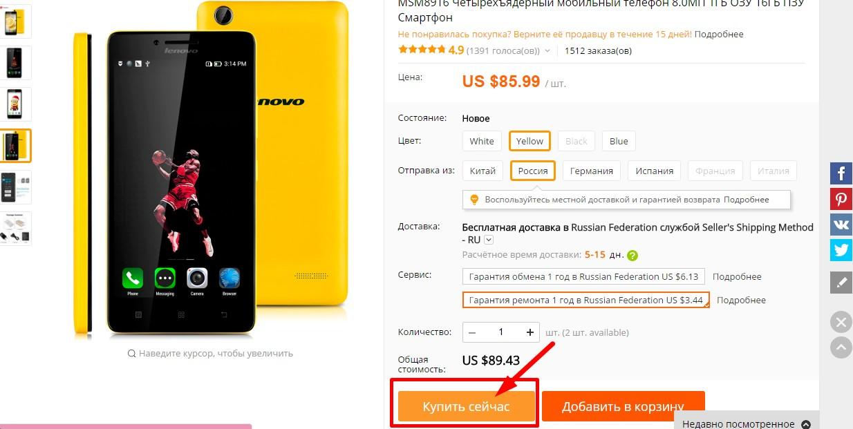 Покупка смартфона с алиэкспресс отзывы
