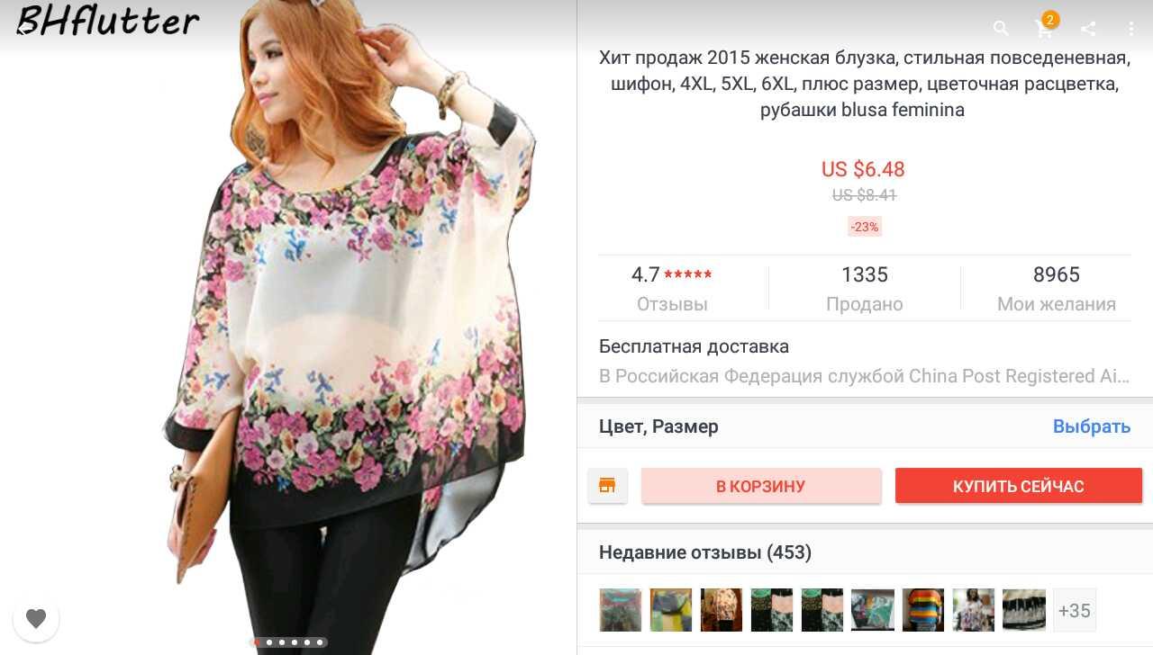 Распродажа Блузок Интернет Магазин Доставка