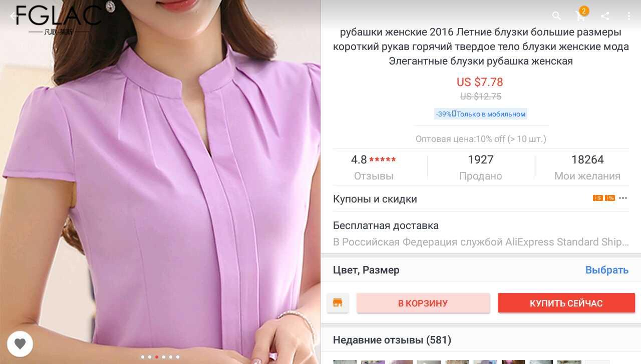 Блузка Aliexpress В Екатеринбурге