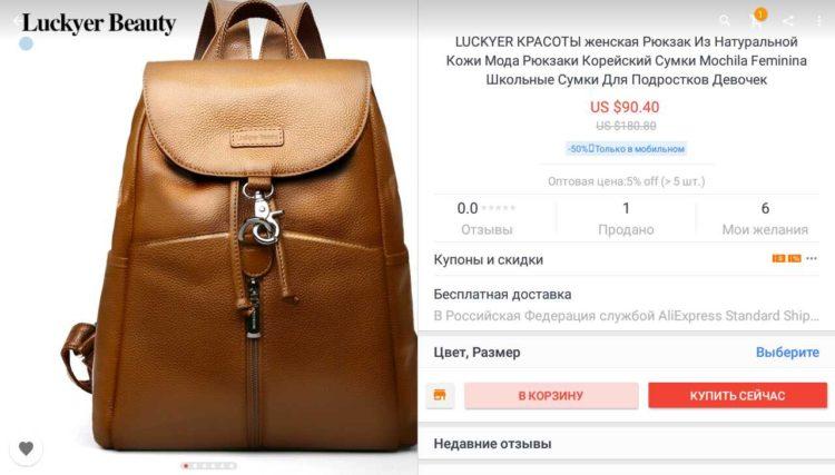 7ba9109a5806 Какие рюкзаки можно приобрести в каталоге «Женские сумки» для модных  городских образов: