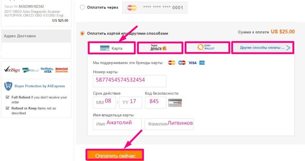 Код россии телефон для алиэкспресс