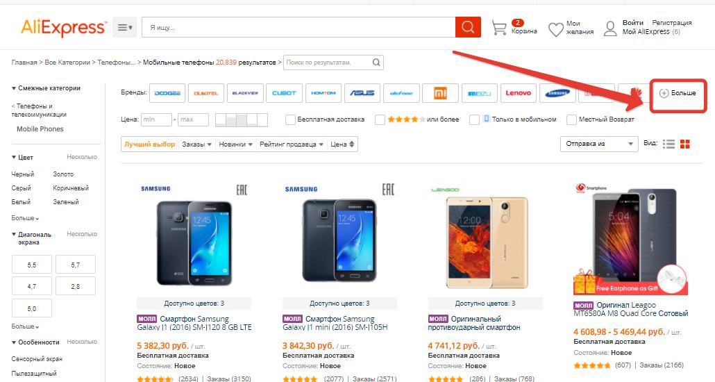 Как купить в алиэкспресс с смартфона