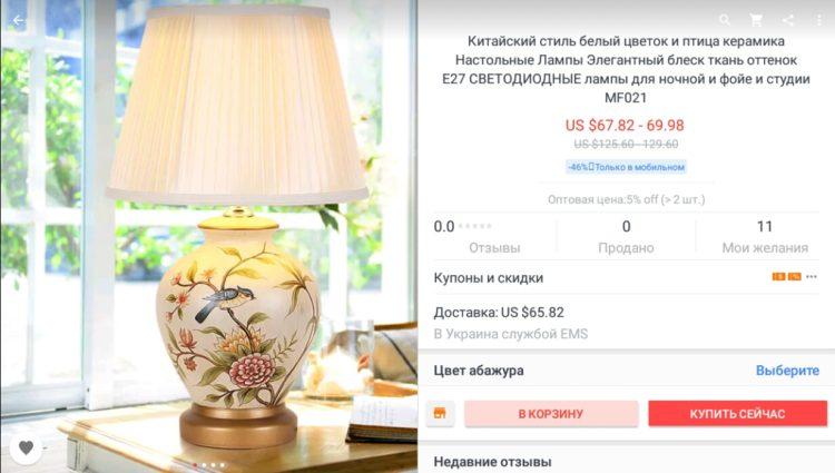 Торшеры - купить в Москве