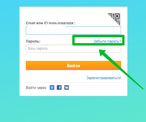 Как восстановить пароль на алиэкспресс через телефон если не помнишь почту