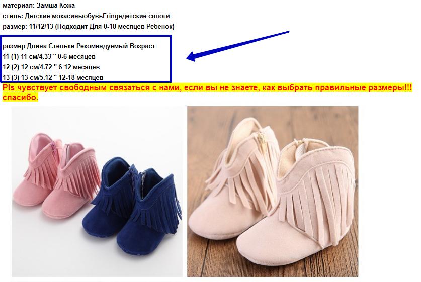 Как определить обувь на алиэкспресс