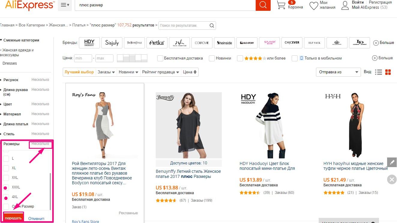 Интернет Магазин Женской Одежды Алиэкспресс Доставка