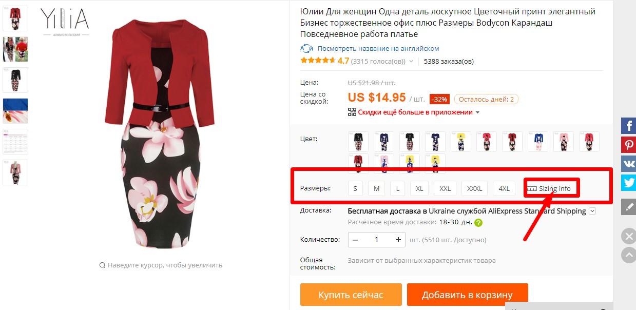 Размерная сетка одежды для женщин на алиэкспресс