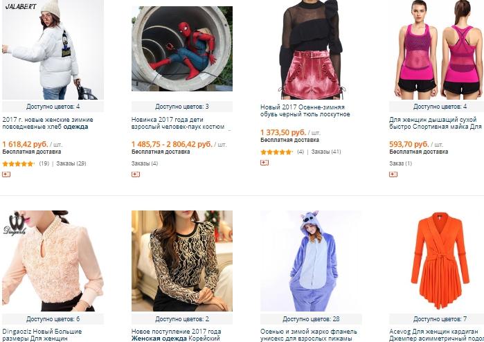 Продавец женской одежды на алиэкспресс