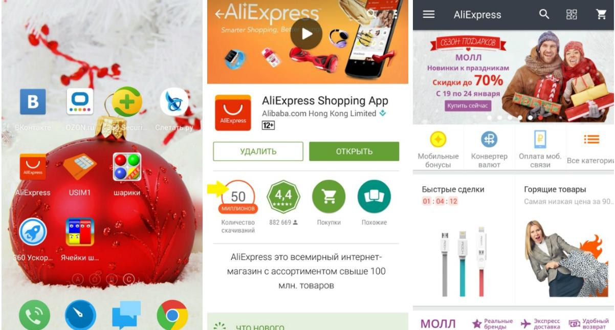 Приложение алиэкспресс для телефона скачать